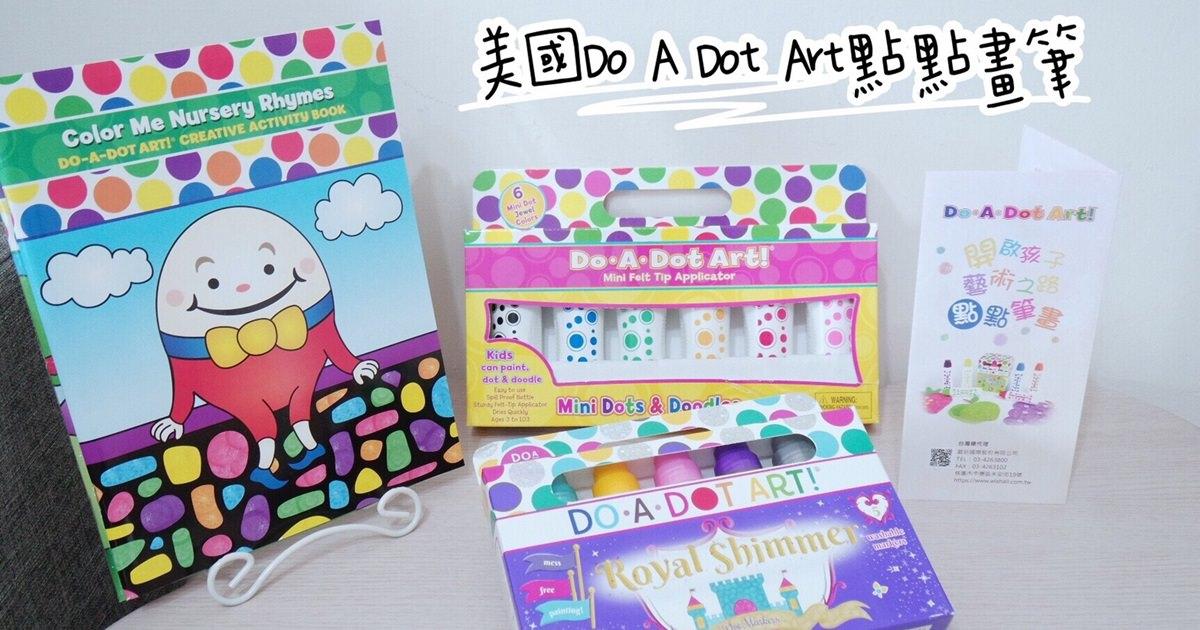 兒童畫筆。美國 Do A Dot Art 畫畫點筆開箱 ▋適合孩子專用畫筆 @艾比媽媽