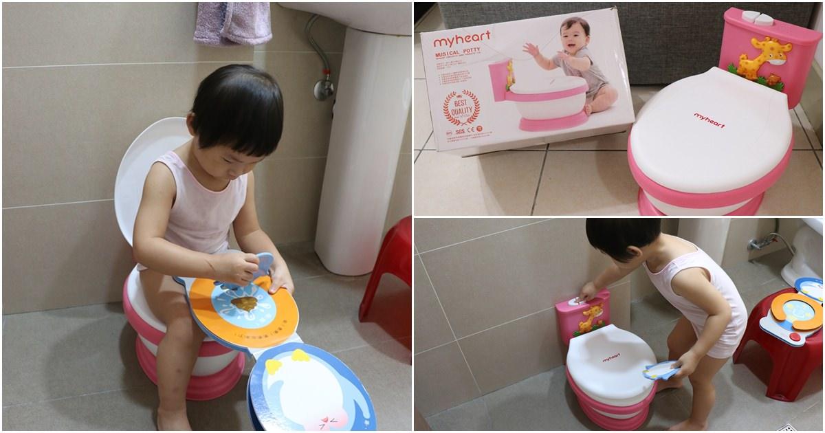 網站近期文章:寶寶馬桶。Myheart音樂馬桶。MIT台灣製造,超擬真小馬桶,陪寶寶學習戒尿布