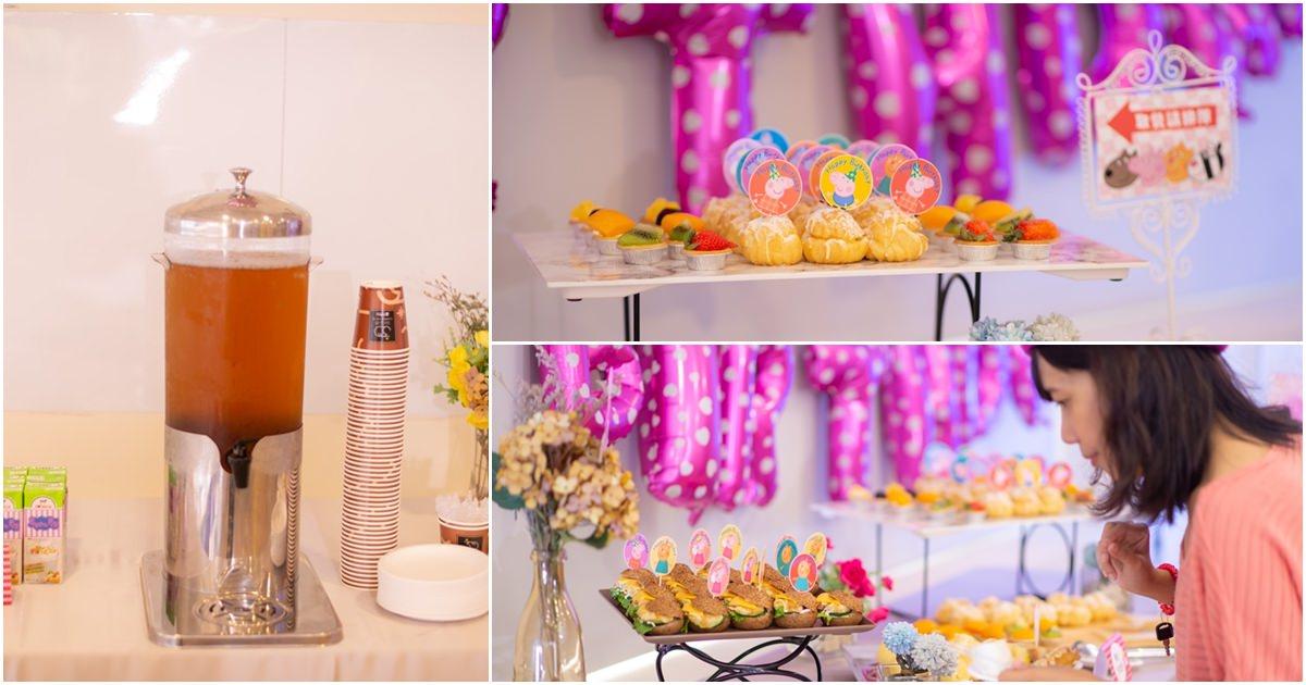 生日派對buffet分享,飛士蘭外燴家─2歲慶生會 @艾比媽媽