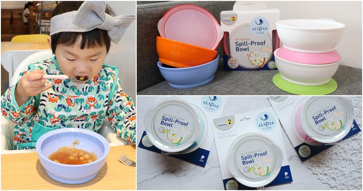 寶寶餐碗推薦:新加坡eLIpse幼兒餐碗─拔不掉吸盤碗,防滑碗 @艾比媽媽