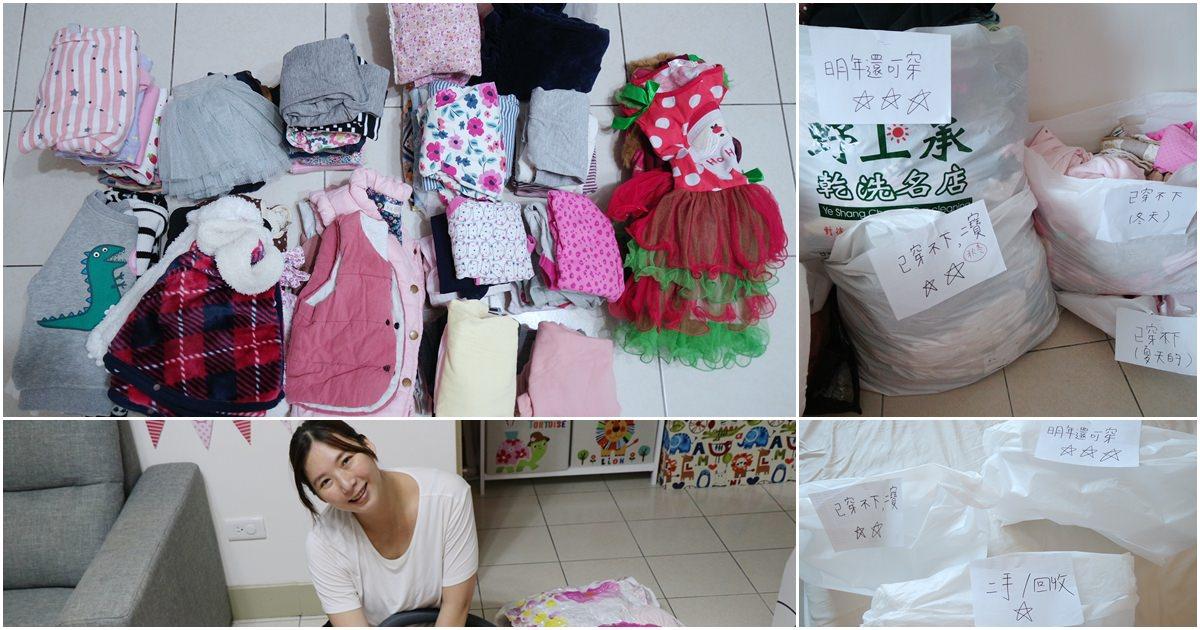 小孩衣服換季收納分享 @艾比媽媽