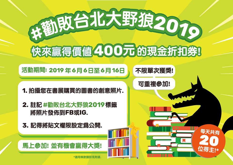 2019台北大野狼國際書展。開展時間、交通資訊、現場活動、刷卡優惠、熱門必買書單整理。