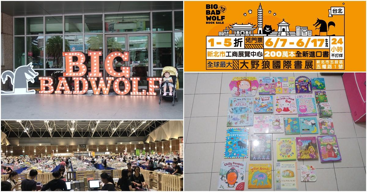 2019台北大野狼國際書展。開展時間、交通資訊、現場活動、刷卡優惠、熱門必買書單整理。 @艾比媽媽