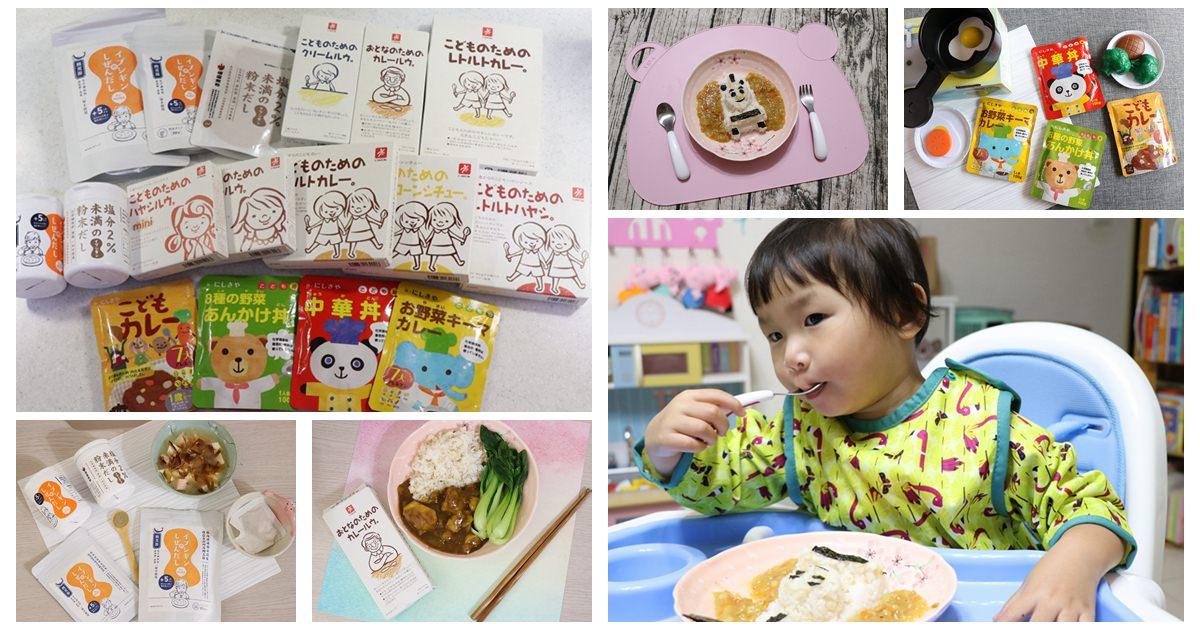 日韓食品團-CANYON兒童咖哩、Nishikiya調理包、ORiDGE無食鹽昆布柴魚粉、米餅村寶寶米餅系列 @艾比媽媽