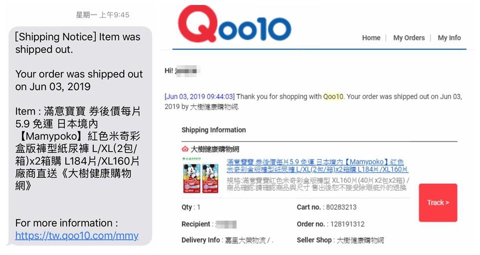 尿布便宜網購新選擇-Qoo10購物平台。折價券領取、下單購物教學