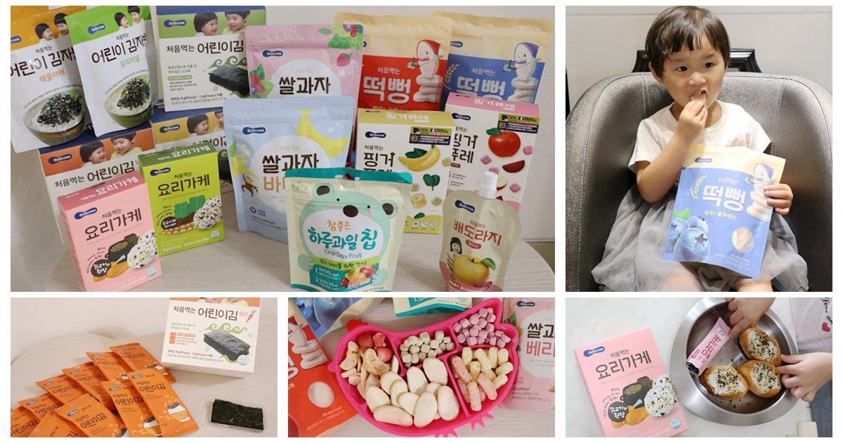韓國寶寶零食-Bebecook米餅。韓國智慧媽媽米餅、海苔綜合團 @艾比媽媽