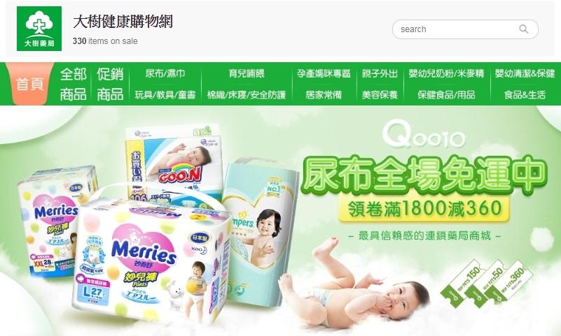 Qoo10購物平台-大樹年中慶尿布優惠整理 (6/1-6/27) @艾比媽媽