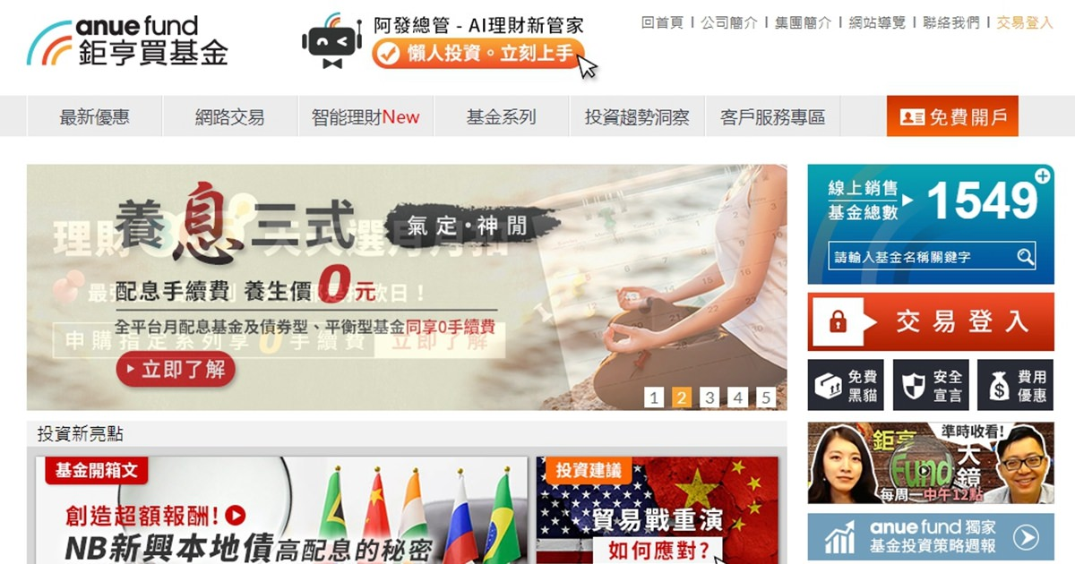 「anue鉅亨買基金」平台簡單線上開戶分享 ▋鉅亨網品質保證,自己買基金 @艾比媽媽