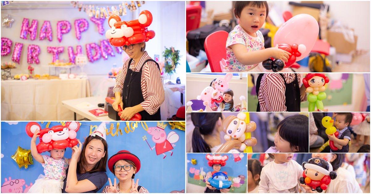 慶生派對氣球姐姐推薦-蛙蛙姐姐折氣球 @艾比媽媽