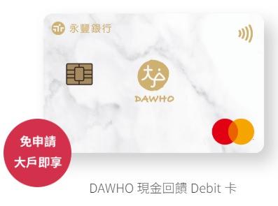永豐銀行DAWHO現金回饋卡-首刷禮、辦卡條件、回饋整理 (2019推薦現金回饋卡)
