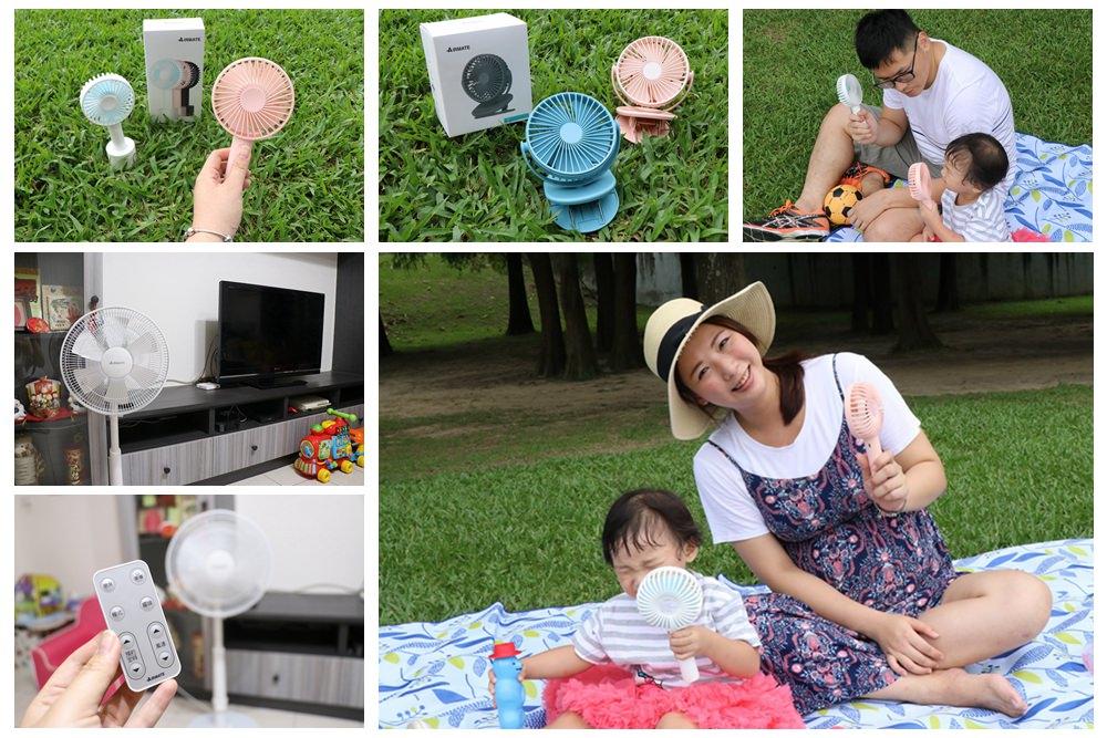 夏日清涼好物。AIRMATE 艾美特USB手持風扇、夾扇、家用立扇。30天免費退換、一年保固! @艾比媽媽