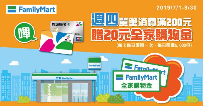 全家便利商店,消費回饋分享。含行動支付famipay、LinePay、Pi錢包等優惠整理。