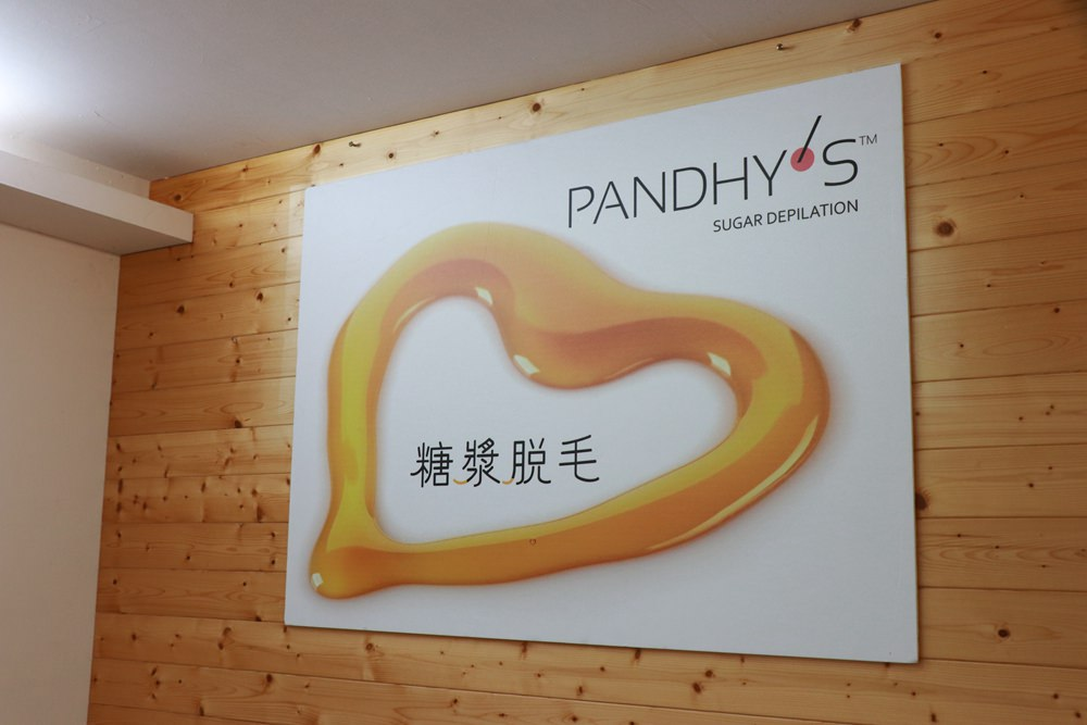 私密處除毛分享,PANDHY'S糖漿脫毛 ▋比熱蠟更乾淨,孕媽咪生產前新選擇