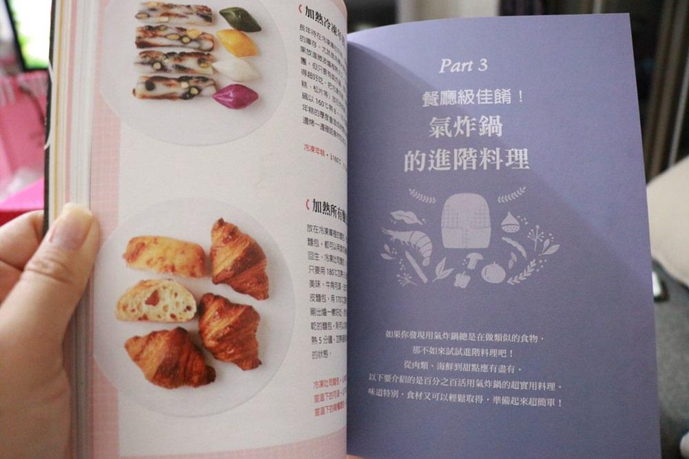 氣炸鍋料理書實作分享。少油、超美味氣炸鍋料理,氣炸鍋人氣料理100道
