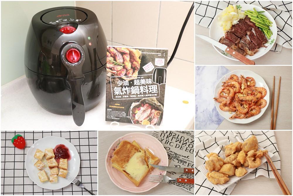 氣炸鍋料理書實作分享。少油、超美味氣炸鍋料理,氣炸鍋人氣料理100道 @艾比媽媽