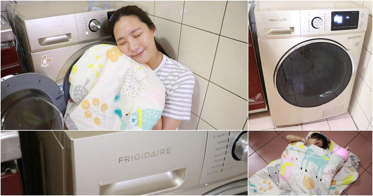 滾筒洗衣機推薦。美國富及第FRIGIDAIRE 12KG變頻式滾筒洗衣機開箱 ▋操作簡單,洗脫烘一小時就搞定 @艾比媽媽