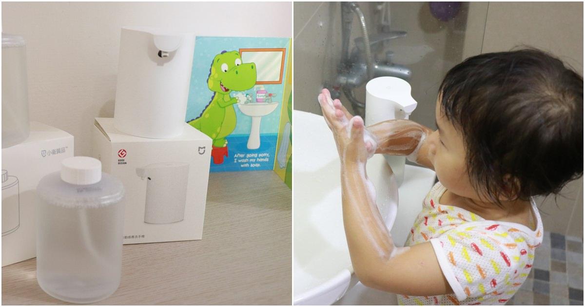 米家自動感應洗手機開箱 ▋小米洗手機,家有新生兒必備,養成洗手好習慣 @艾比媽媽