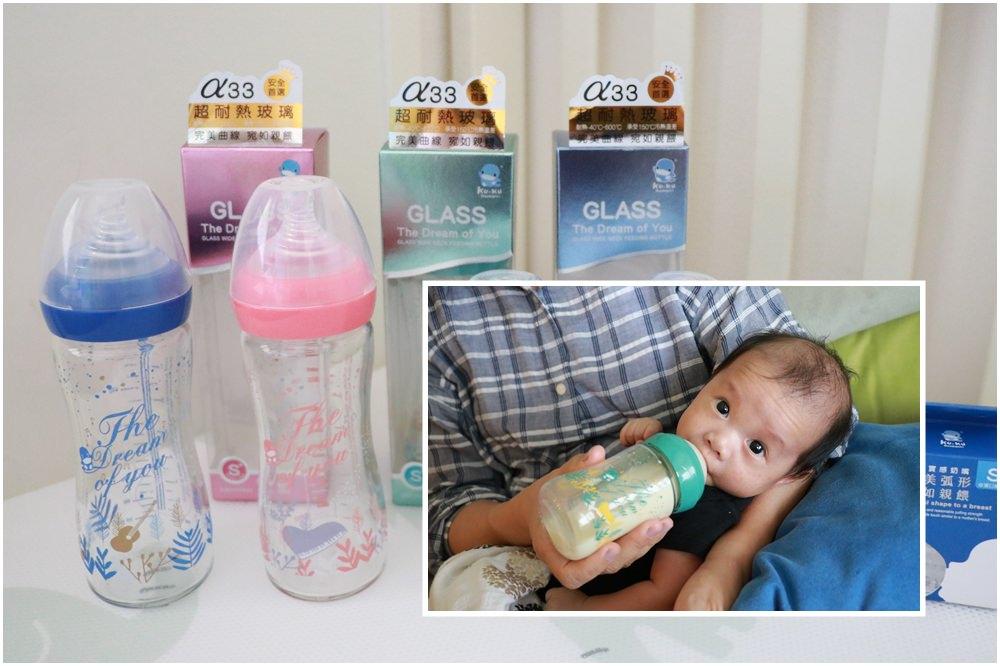 寶寶奶瓶分享。KUKU酷咕鴨夢想樂章玻璃奶瓶