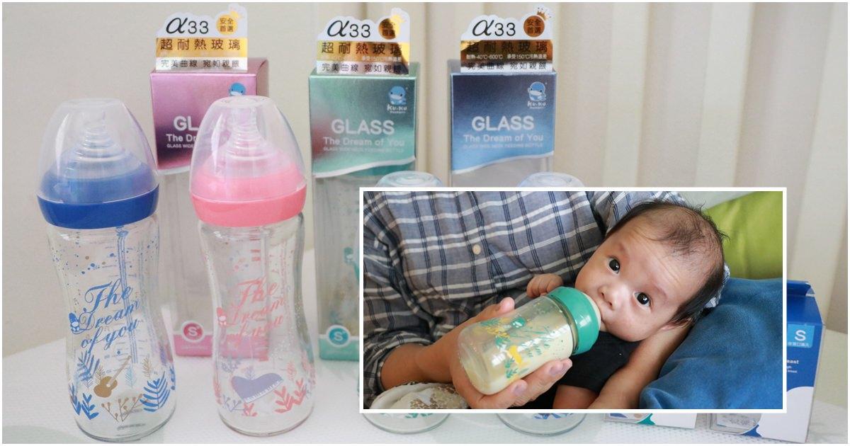寶寶奶瓶分享。KUKU酷咕鴨夢想樂章玻璃奶瓶 @艾比媽媽