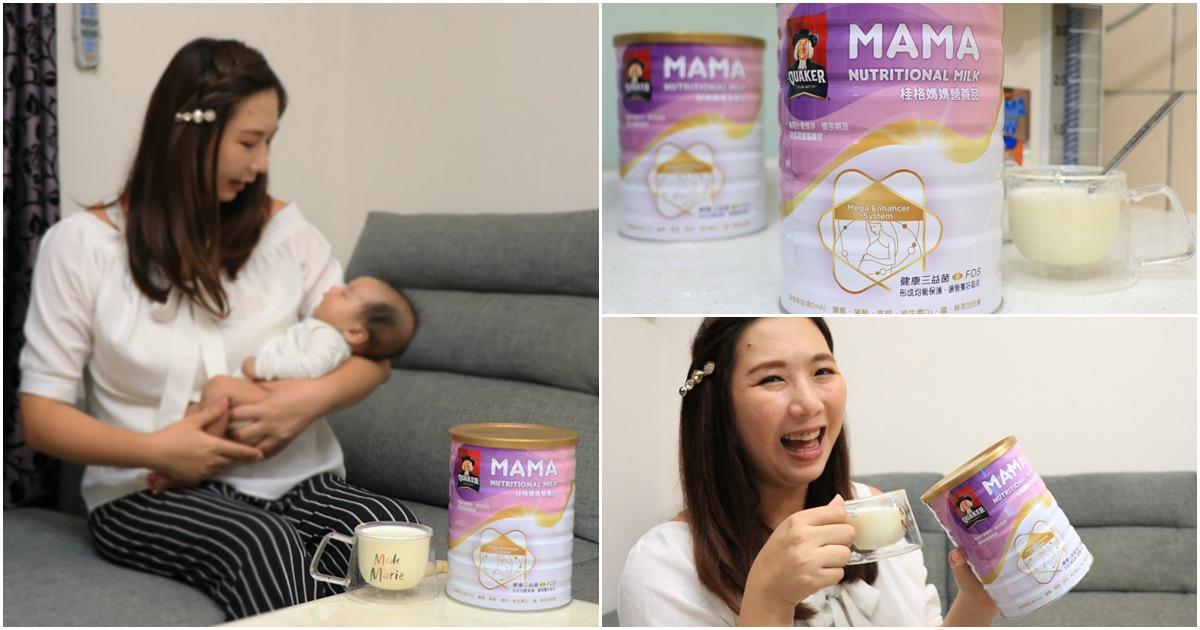 桂格媽媽奶粉,哺乳媽媽的營養來源 ▌一天兩杯,讓妳元氣滿滿 @艾比媽媽