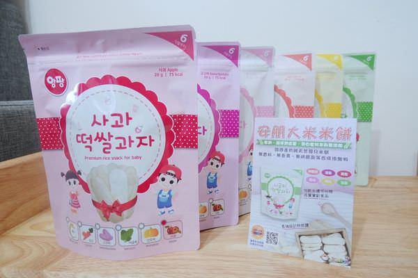 【寶寶】寶寶零食推薦,韓國安朋大米米餅 ▋無香料、無色素、無防腐劑等合成添加物 @艾比媽媽