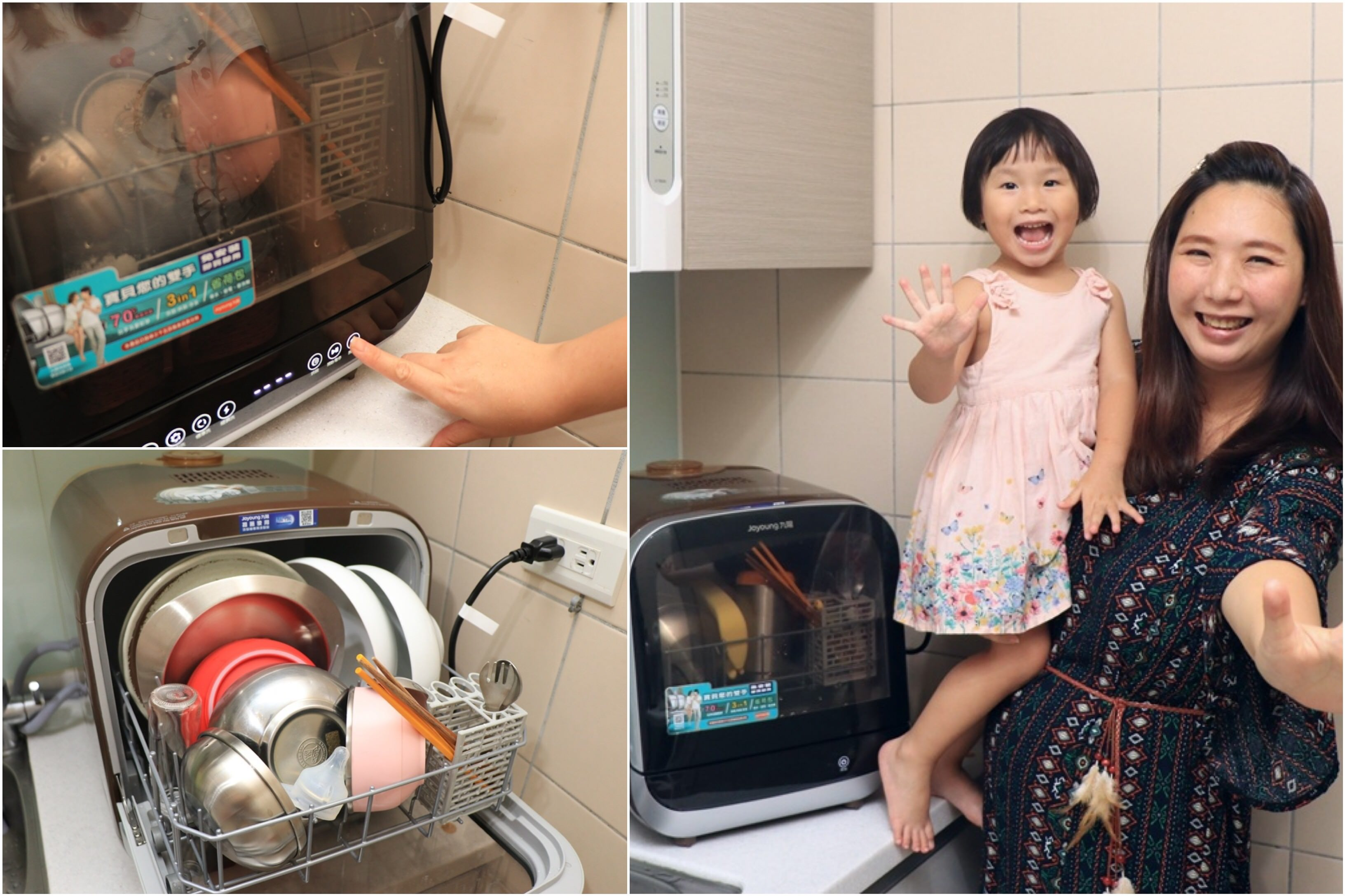 外接式洗碗機大推薦─九陽免安裝全自動洗碗機。簡單三步驟,洗碗再也不費力氣 @艾比媽媽