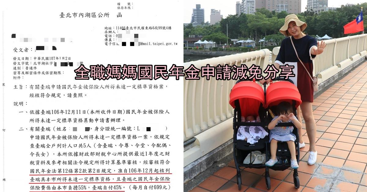 全職媽媽國民年金申請減免分享 ▌沒繳國民年金可以領生育給付嗎? @艾比媽媽