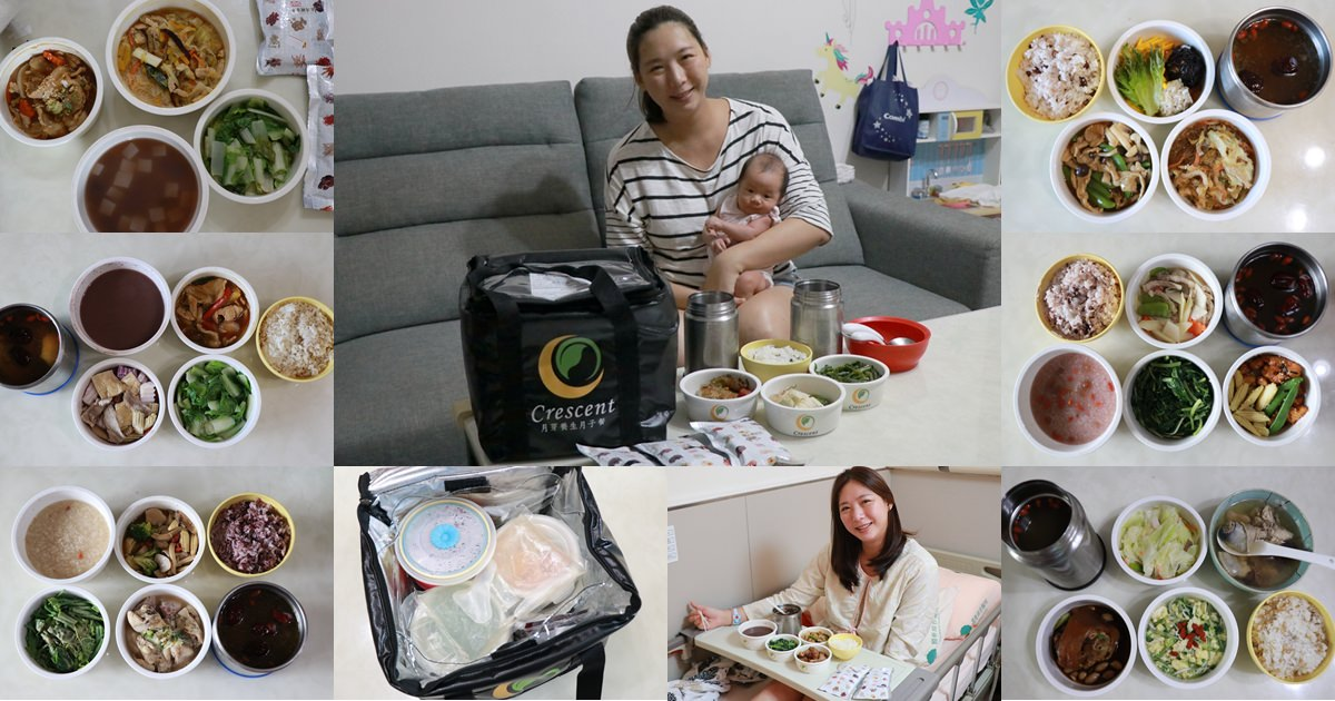 台北在家坐月子,月子餐訂月芽 ▌月芽養生月子餐分享,可申請試吃 @艾比媽媽