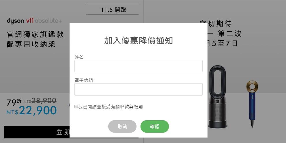 Dyson官網雙11優惠整理 ▌滿萬送千,刷LinePay卡4%回饋。Dyson V11吸塵器體驗分享