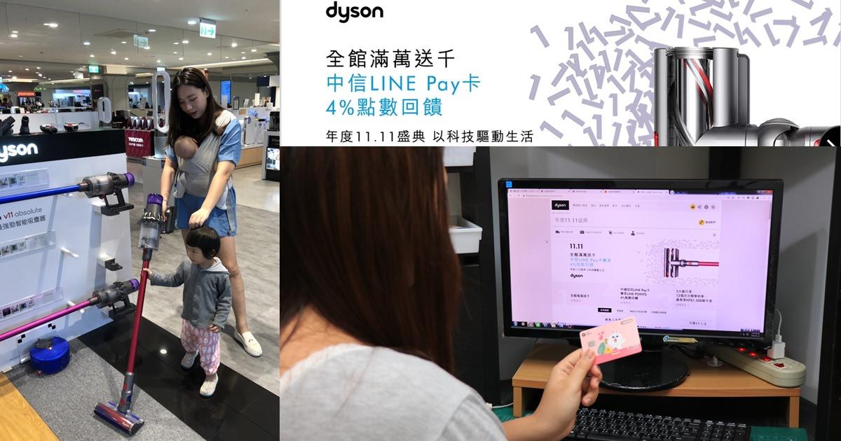 Dyson官網雙11優惠整理 ▌滿萬送千,刷LinePay卡4%回饋。Dyson V11吸塵器體驗分享 @艾比媽媽