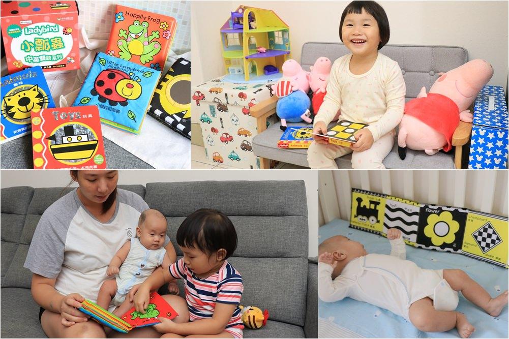 青林國際出版-Ladybird小瓢蟲啟蒙認知套書介紹。中英文雙語系列,0~3歲都適合 @艾比媽媽