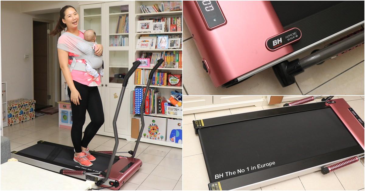 全職媽媽也能在家運動-BH健走機 ▌免安裝,簡單操作的跑步機 @艾比媽媽