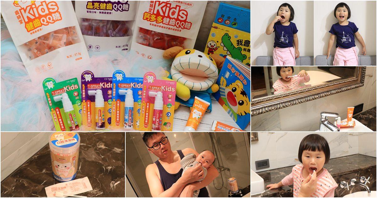 守護寶寶牙齒健康-齒妍堂 ▋兒童含鈣健齒牙膏、含鈣健齒噴霧、口腔清潔棒、健齒QQ糖 @艾比媽媽