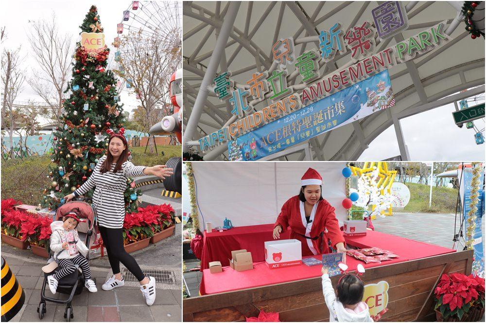 台北聖誕活動-ACE根特聖誕市集在台北兒童新樂園 (12/29止) ▋小朋友聖誕遊行,ACE軟糖闖關活動免費拿糖果 @艾比媽媽