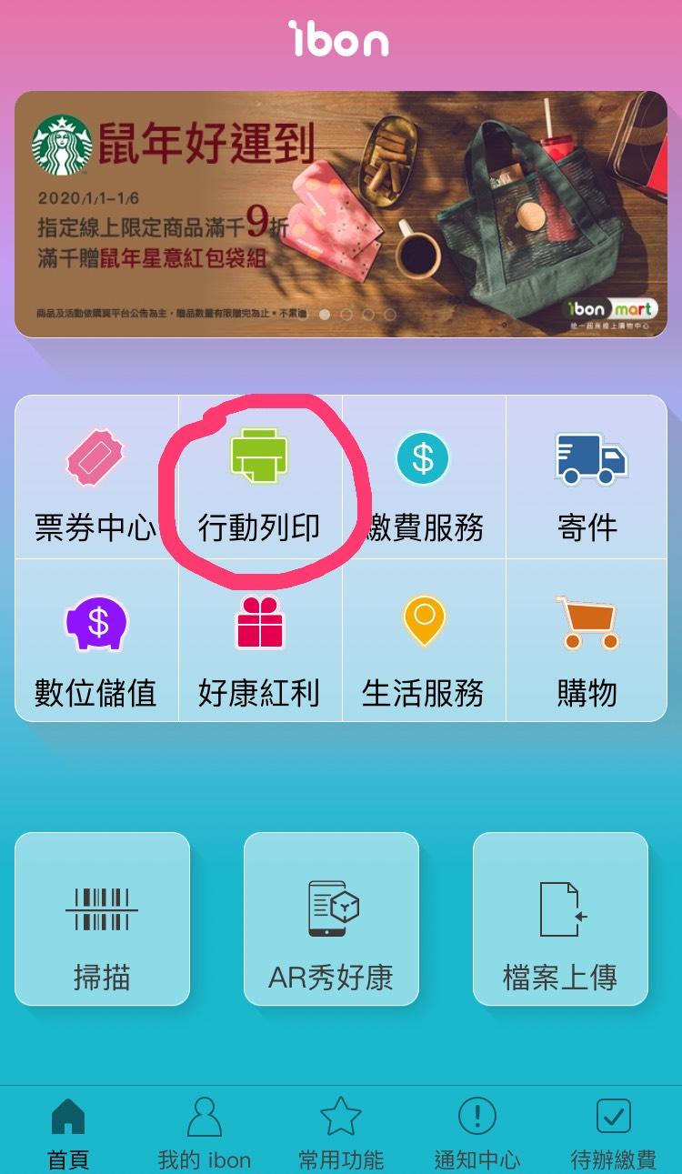 超簡單用ibon app製作專屬紅包袋。寶寶客製化紅包袋
