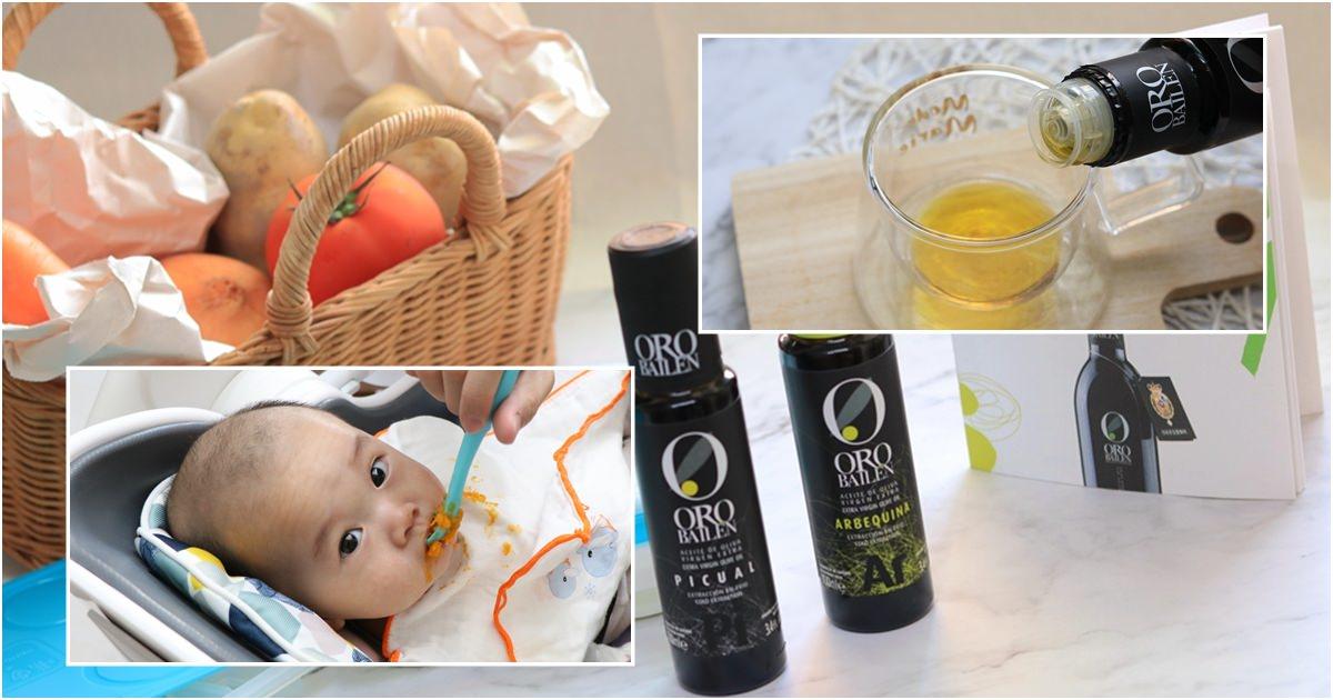 寶寶副食品,橄欖油不能少 ▋推薦皇嘉特級冷壓初榨橄欖油-Picual、Arbequina @艾比媽媽