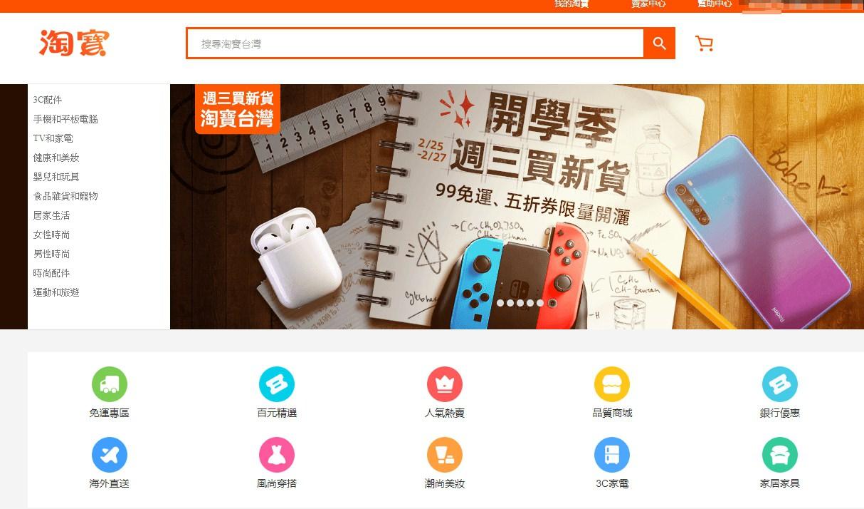 淘寶台灣賣東西分享,跨境供銷媽媽也能零元創業