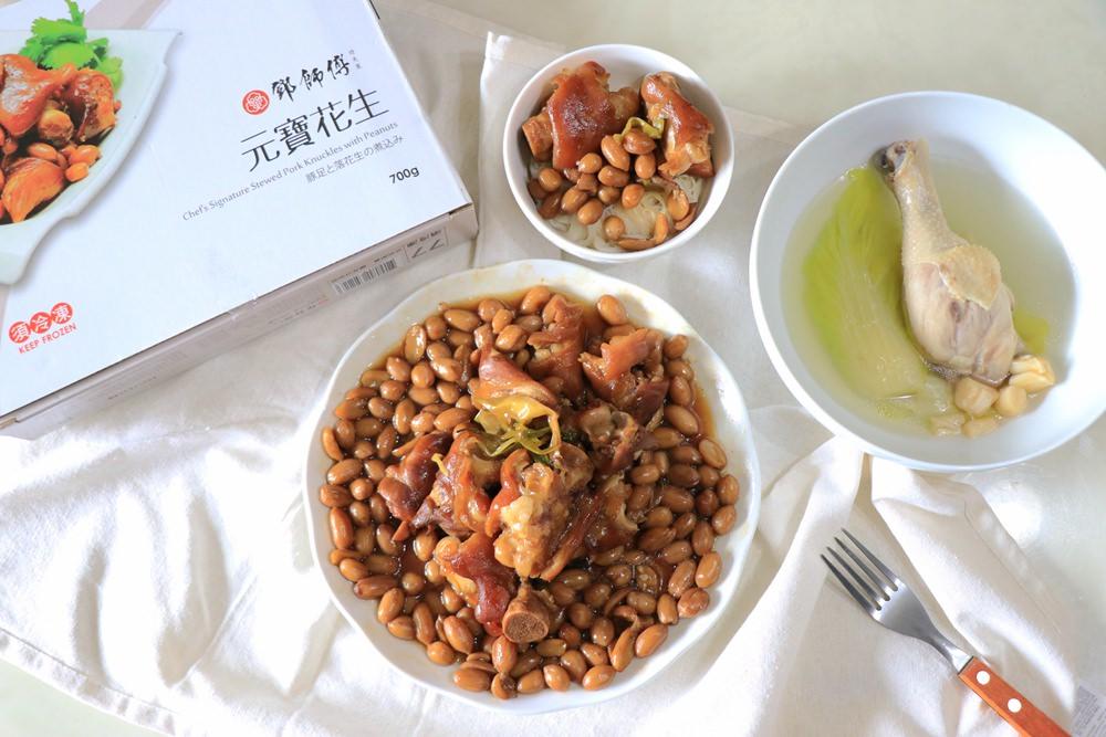 鄧師傅元寶花生、單身雞湯推薦 ▌適合媽咪補元氣,帶小孩的營養補給