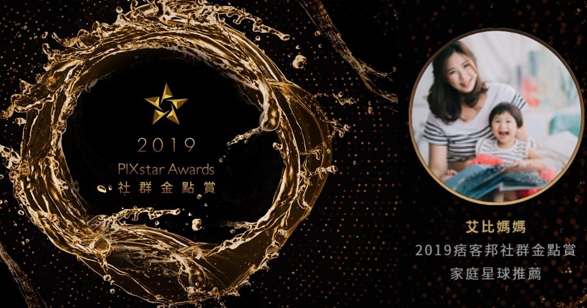 艾比得獎啦!PIXstar Awards 2019痞客邦社群金點賞家庭星球推薦 @艾比媽媽