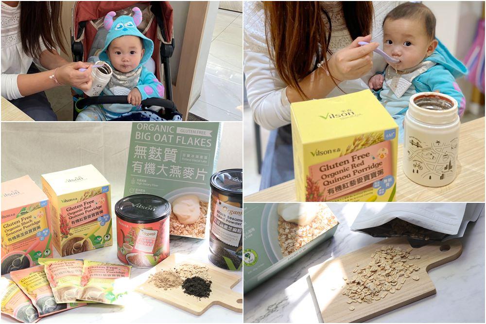 用米森Vilson大燕麥片、紅藜麥粉、黑芝麻粉做副食品寶寶粥 @艾比媽媽