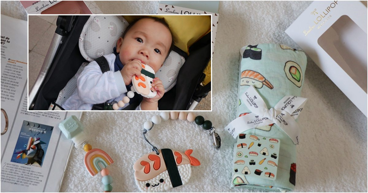 寶寶固齒器分享-Loulou lollipop固齒器 ▋竹纖維包巾 育兒必備 @艾比媽媽