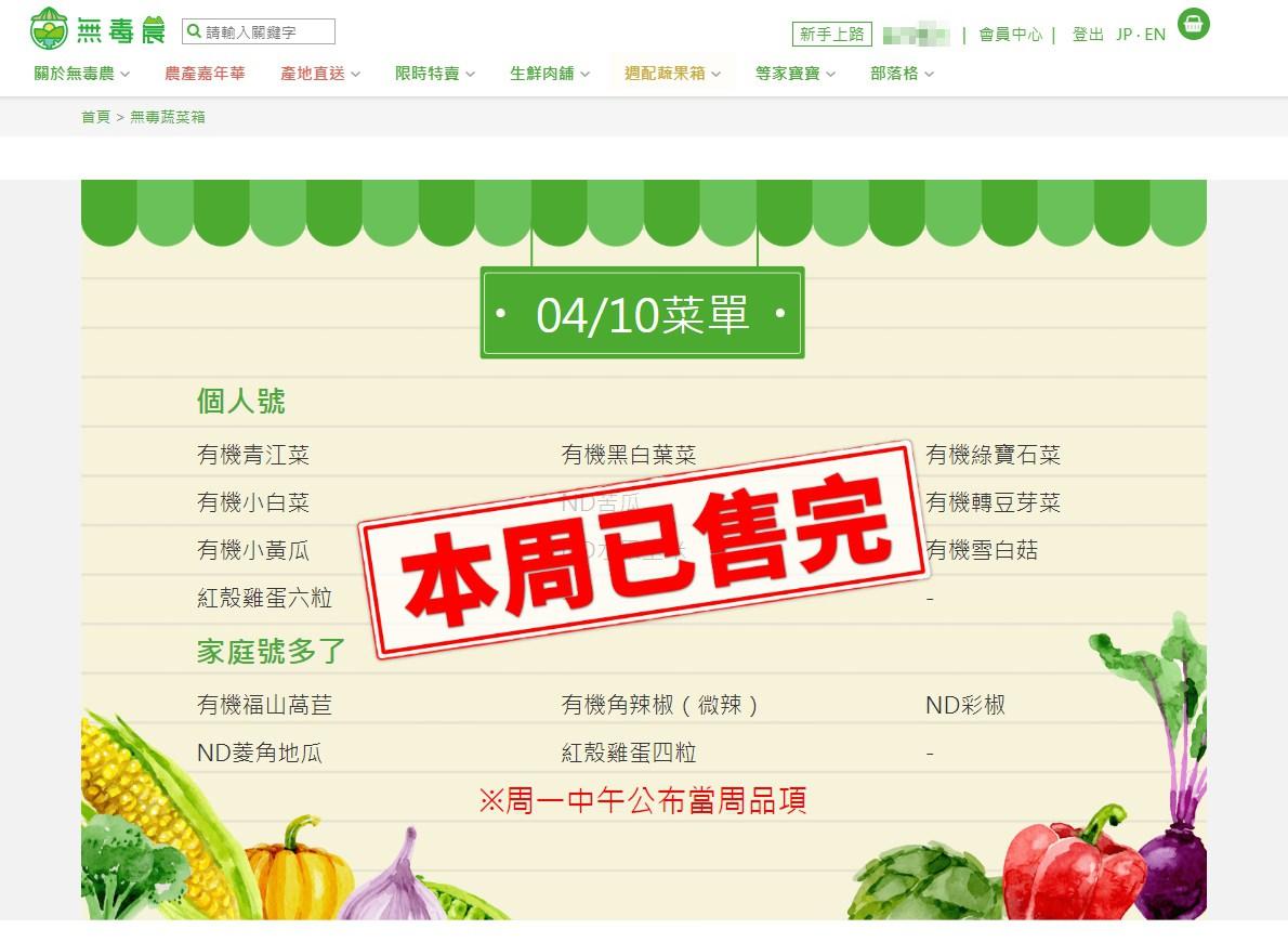 家庭主婦網購買菜推薦-無毒農 ▋週配無毒蔬菜箱,艾比媽一週料理食譜分享