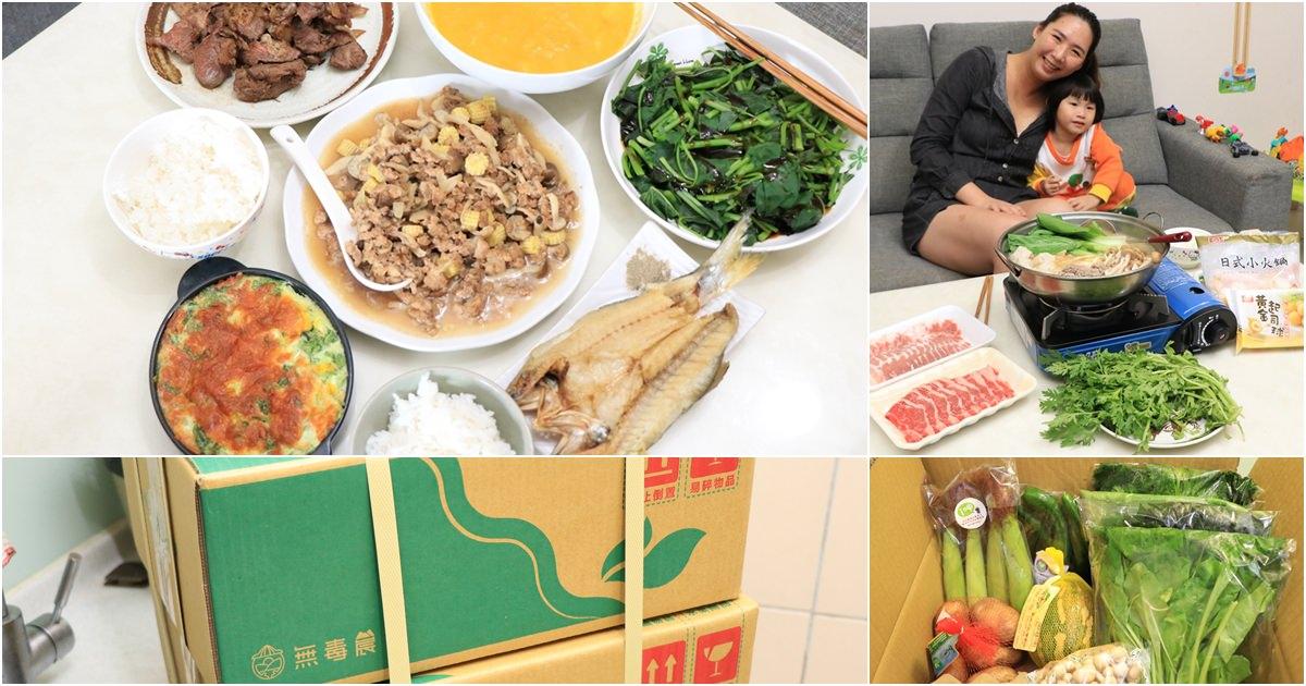家庭主婦網購買菜推薦-無毒農 ▋週配無毒蔬菜箱,艾比媽一週料理食譜分享 @艾比媽媽