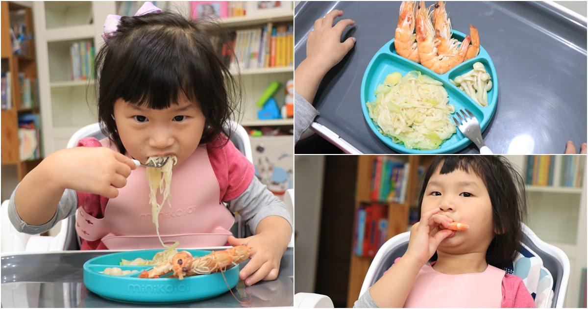 用日本CANYON 兒童奶油咖哩塊煮白醬鮮蝦義大利麵。寶寶也能吃的白醬海鮮麵 @艾比媽媽
