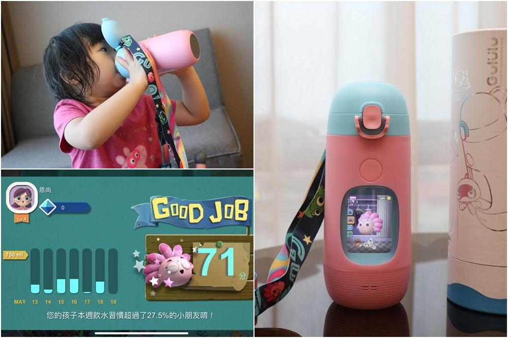 讓孩子愛上喝水的神器-Gululu 水精靈 兒童智能水壺 Gululu Go 新款上市