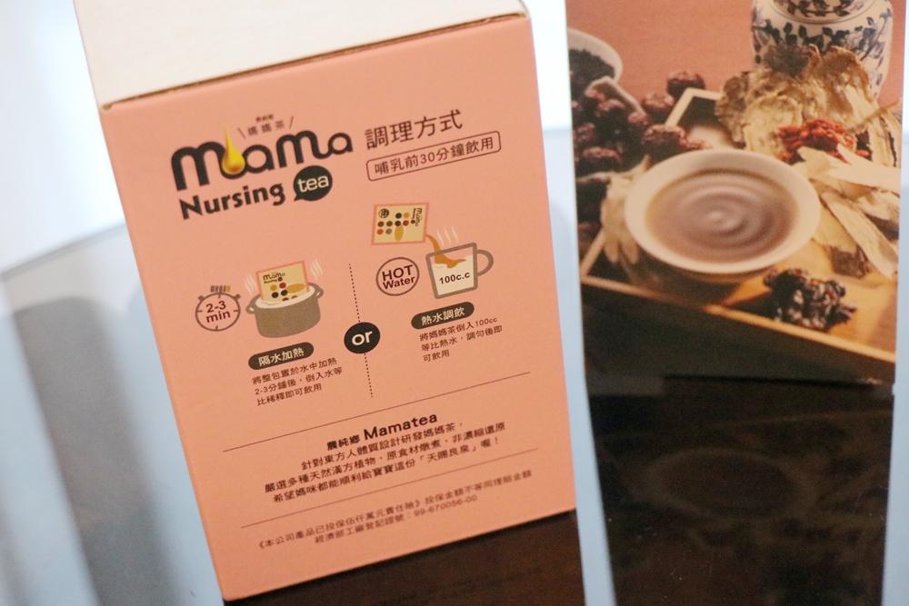 農純鄉媽媽茶心得分享,母奶媽媽好幫手,好喝又順口!