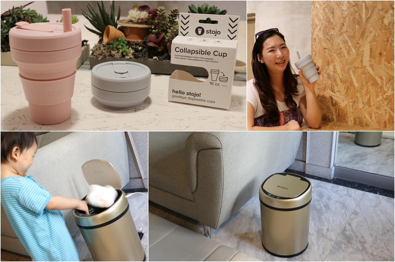 主婦好貨推薦-stojo環保摺疊吸攜杯、不鏽鋼感應垃圾桶 @艾比媽媽