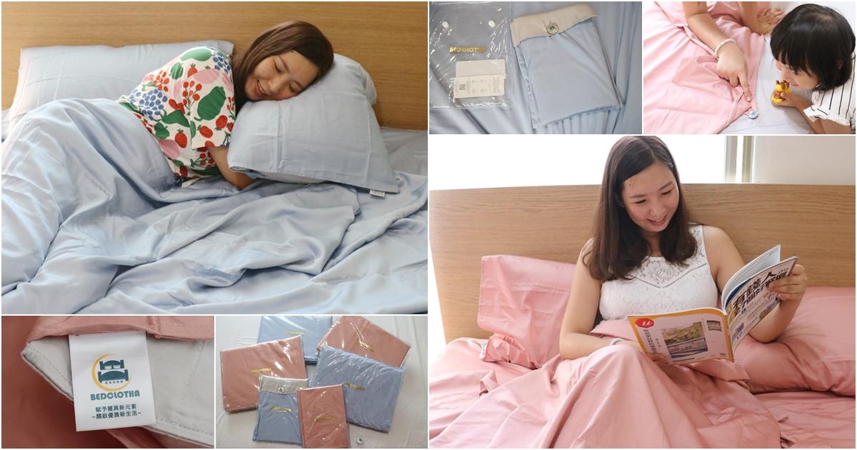 秒換懶人寢具-BEDCLOTHA貝蔻羅莎。換床單更輕鬆,節省媽媽時間 @艾比媽媽