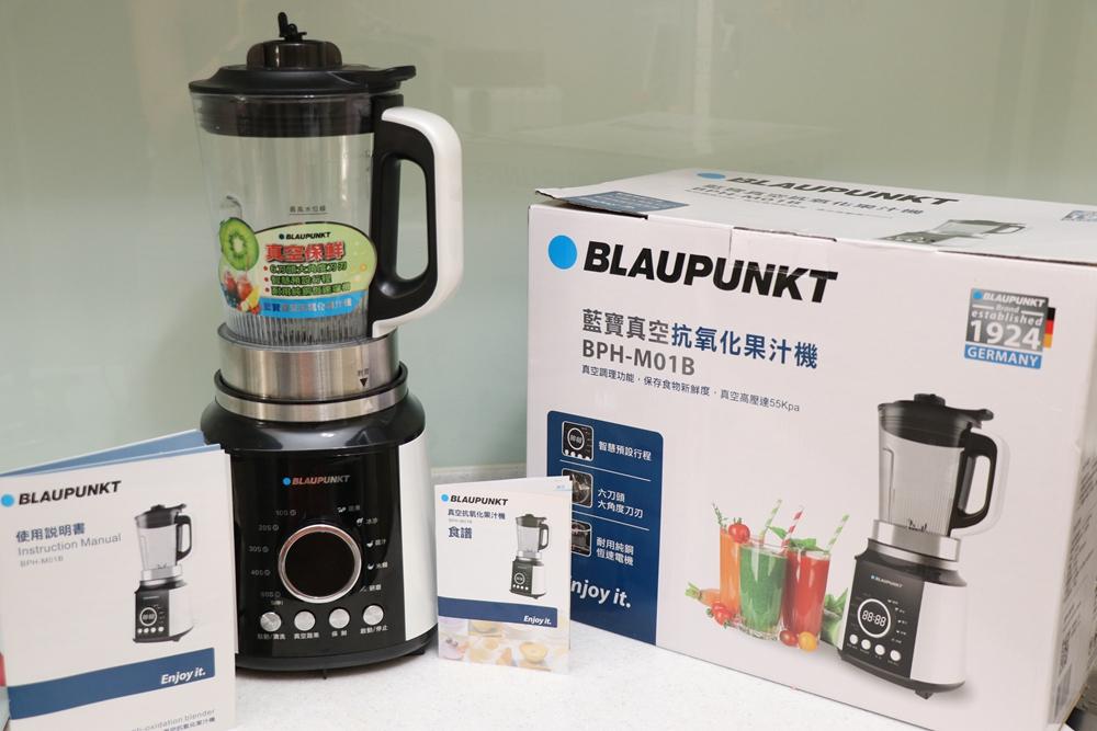 BLAUPUNKT 真空抗氧化果汁機。可以抽真空的果汁機,打果汁、冰沙、研磨豆子也可以