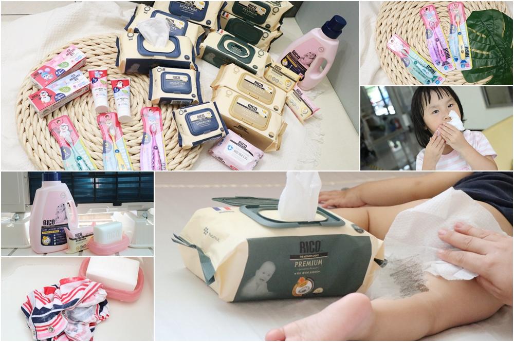 韓國嬰幼兒好物團購-RICO baby濕紙巾/洗衣精/洗衣皂/嬰幼兒牙刷/嬰幼兒牙膏 @艾比媽媽